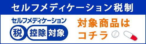 セルフメディケーション税制