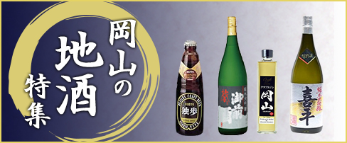 岡山の地酒