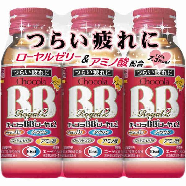 チョコラBBローヤル2 50mL×3本  パック商品<br>【指定医薬部外品】