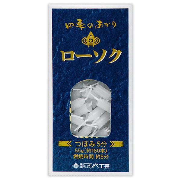 つぼみローソク 55g(約180本)