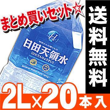 日田天領水 2L<br>【2ケース(20本入)】<br>[送料無料]