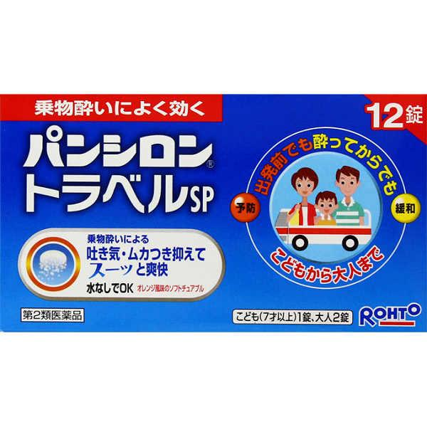 【第2類医薬品】<br>[ロート製薬]<br>パンシロントラベルSP 12錠<br>【おひとり様5個まで】