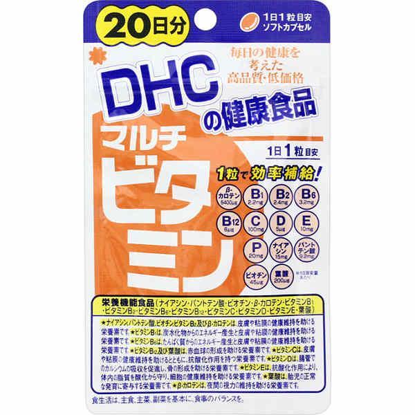 [DHC]<br>マルチビタミン 20粒 20日分