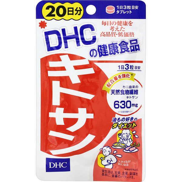 [DHC]<br>キトサン 60粒 20日分