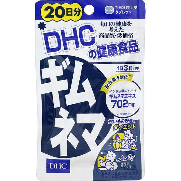 [DHC]<br>ギムネマ 60粒 20日分