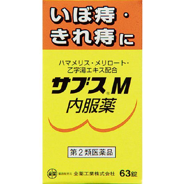 【第2類医薬品】<br>[全薬工業]<br>サブスM 63錠