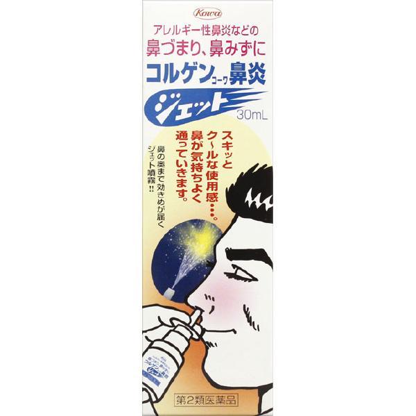 【第2類医薬品】<br>【数量限定】<br>[興和]<br>コルゲンコーワ鼻炎ジェット 30mL