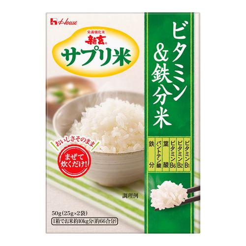 [ハウス]<br>新玄 サプリ米 ビタミン&鉄分米 50g(25g×2袋)