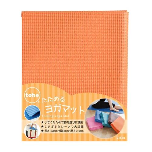 [トーン]<br>たためるヨガマット オレンジ (YM-01)