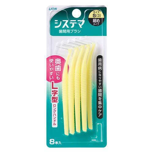 [ライオン]<br>システマ 歯間用ブラシ Sサイズ 細めタイプ 8本入
