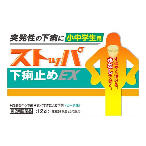 【第2類医薬品】<br>[ライオン]<br>小中学生用ストッパ下痢止めEX 12錠