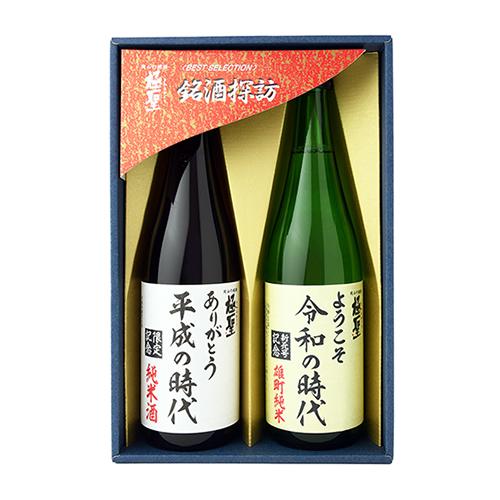 [宮下酒造]<br>極聖(きわみひじり) ありがとう平成の時代・ようこそ令和の時代セット 720ml×2本入