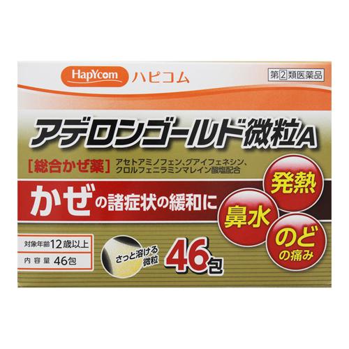 【第(2)類医薬品】<br>ハピコム アデロンゴールド微粒A 46包<br>【おひとり様1個まで】