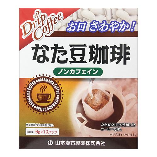 [山本漢方]<br>なた豆珈琲 6g×10パック入