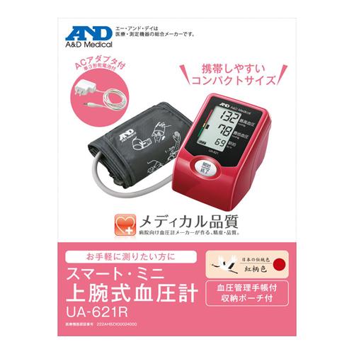 上腕式血圧計 紅柄色 (UA-621R)