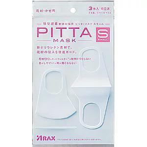 【数量限定】<br>[アラクス]<br>PITTA MASK SMALL(ピッタマスク スモール) 3枚入