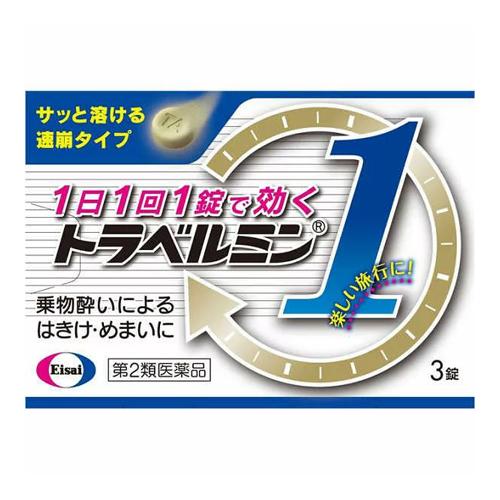 【第2類医薬品】<br>[エーザイ]<br>トラベルミン1(3錠入)<br>【おひとり様5個まで】