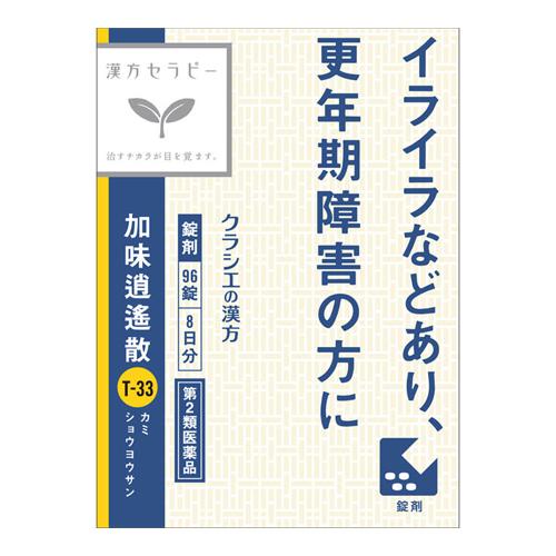 【第2類医薬品】<br>[クラシエ]<br>加味逍遙散料エキス錠 96錠