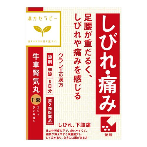 【第2類医薬品】<br>[クラシエ]<br>漢方牛車腎気丸料エキス錠 96錠