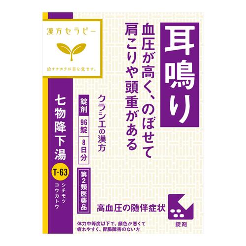 【第2類医薬品】<br>[クラシエ]<br>七物降下湯エキス錠 96錠
