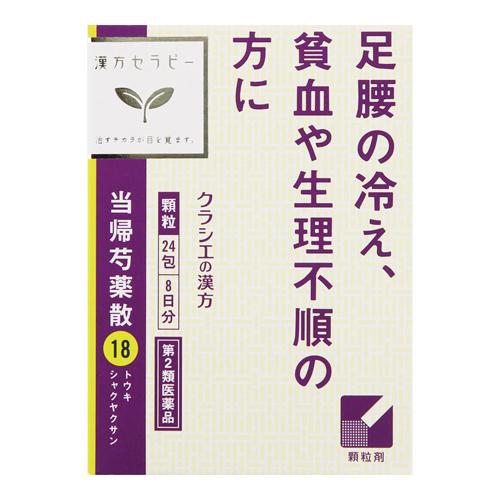 【第2類医薬品】<br>[クラシエ薬品]<br>クラシエ漢方 当帰芍薬散料 エキス顆粒S 24包