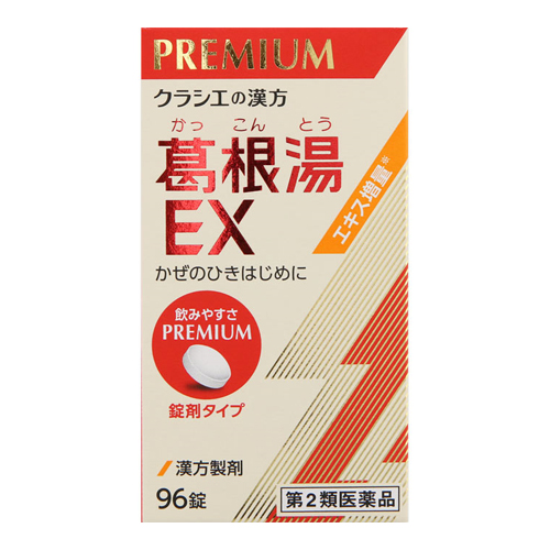 【第2類医薬品】<br>[クラシエ薬品]<br>葛根湯エキスEX錠 96錠