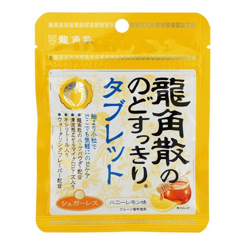 【数量限定】<br>[龍角散]<br>龍角散ののどすっきりタブレット ハニーレモン味