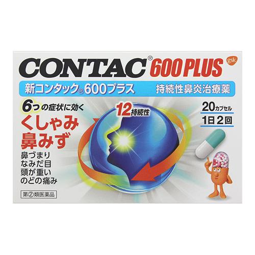 【第(2)類医薬品】<br>新コンタック 600プラス 20カプセル<br>【おひとり様1個まで】