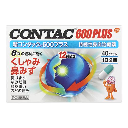 【第(2)類医薬品】<br>新コンタック 600プラス 40カプセル<br>【おひとり様1個まで】