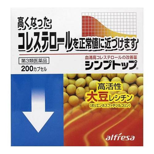 【第3類医薬品】【セ税】<br>シンプトップ 200カプセル