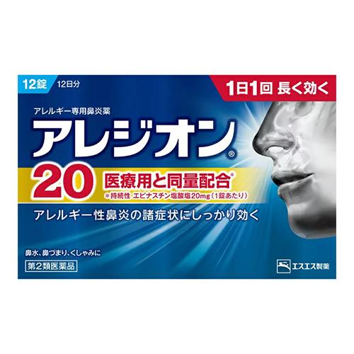 【第2類医薬品】【セ税】<br>[エスエス製薬]<br>アレジオン20 (12錠)