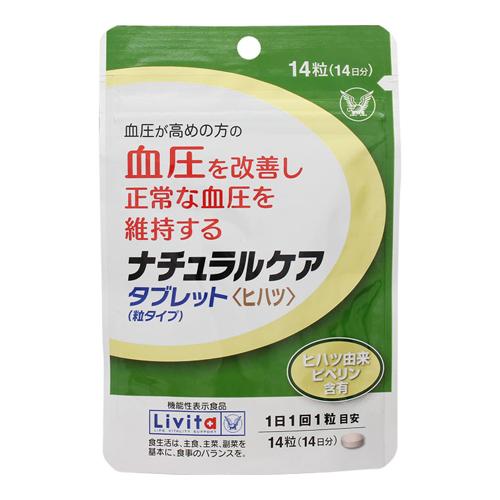 [大正製薬]<br>Livita(リビタ) ナチュラルケアタブレット ヒハツ 14粒入