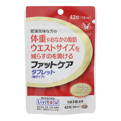[大正製薬]<br>Livita(リビタ) ファットケアタブレット 42粒入