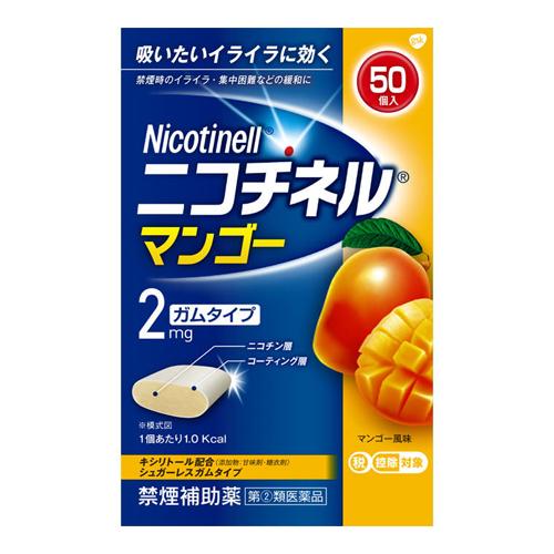 【第(2)類医薬品】【セ税】<br>ニコチネルマンゴー(ガムタイプ) 50個入