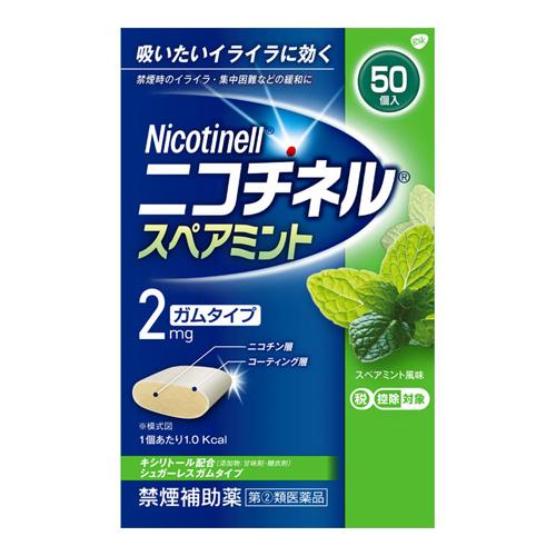 【第(2)類医薬品】【セ税】<br>ニコチネルスペアミント (ガムタイプ) 50個入