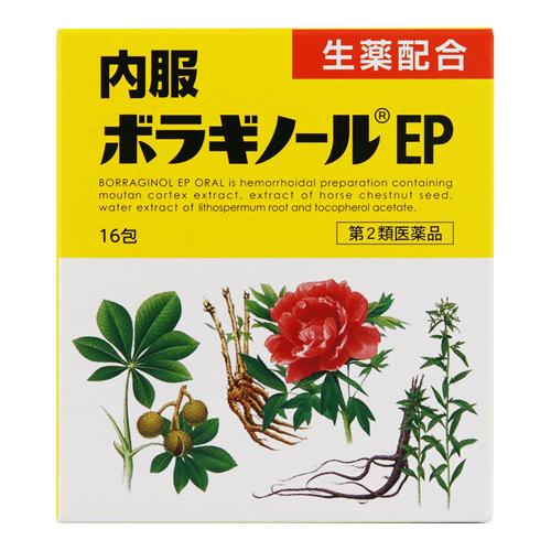 【第2類医薬品】<br>内服ボラギノールEP 16包