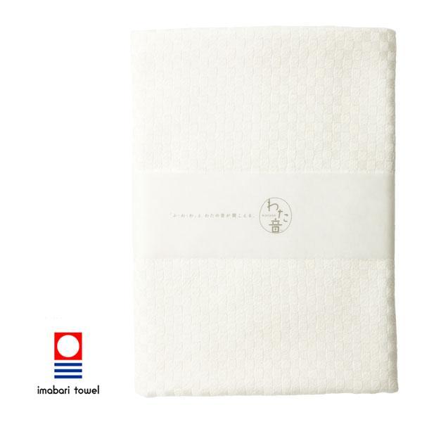 【今治タオル】<br>わた音 しゅす織り バスタオル オフホワイト (1-60623-11-OW)