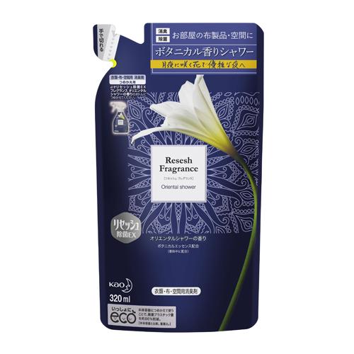 [花王]<br>リセッシュ除菌EX フレグランス オリエンタルシャワーの香り 詰替え 320ml<br>【おひとり様1個まで】