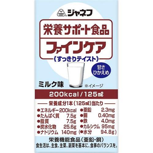 [キユーピー]<br>ジャネフ ファインケア すっきりテイスト ミルク味 125ml