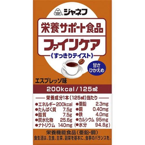 [キユーピー]<br>ジャネフ ファインケア すっきりテイスト エスプレッソ味 125ml