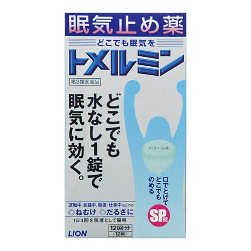 【第3類医薬品】<br>[ライオン]<br>トメルミン 12錠