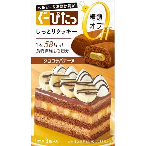 ぐーぴたっ しっとりクッキー ショコラバナーヌ 1本×3本入