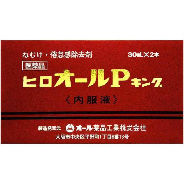【第3類医薬品】<br>ヒロ オールPキング内服液 30ml×2本入