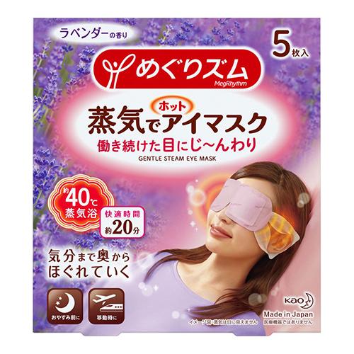 [花王]<br>めぐりズム 蒸気でホットアイマスク ラベンダーの香り 5枚入