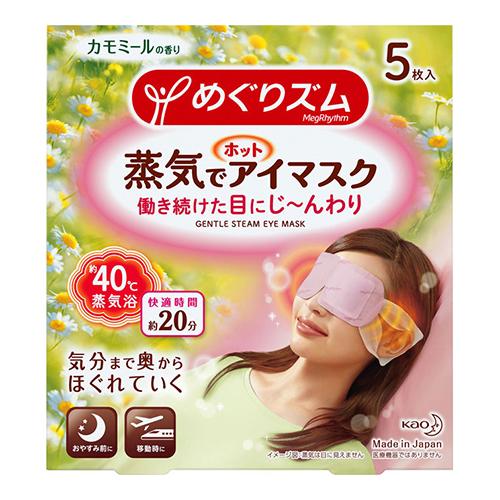 [花王]<br>めぐりズム 蒸気でホットアイマスク カモミールの香り 5枚入