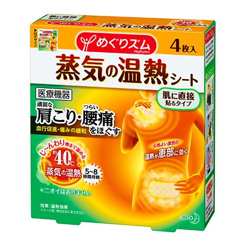 [花王]<br>めぐリズム 蒸気の温熱シート 肌に直接貼るタイプ 4枚入
