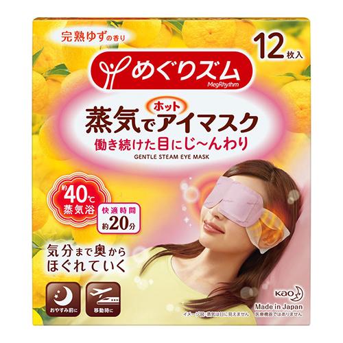 [花王]<br>めぐりズム 蒸気でホットアイマスク 完熟ゆずの香り 12枚入