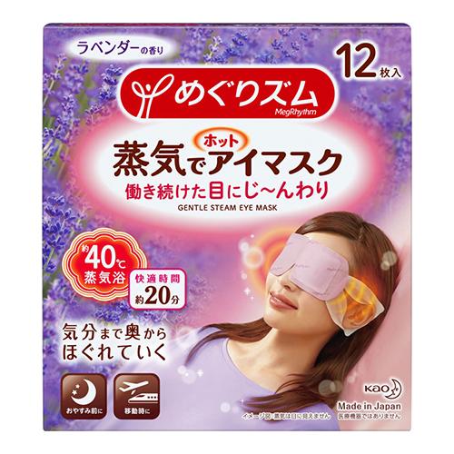 [花王]<br>めぐりズム 蒸気でホットアイマスク ラベンダーの香り 12枚入
