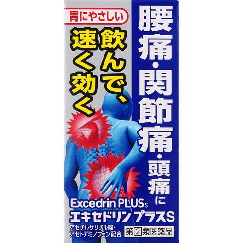 【第(2)類医薬品】<br>[ライオン]<br>エキセドリンプラスS 24錠<br>【おひとり様1個まで】