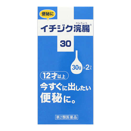 【第2類医薬品】<br>[イチジク製薬]<br>イチジク浣腸 30g×2個入